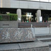 法務省=東京都千代田区霞が関1で2019年2月2日、本橋和夫撮影