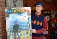 ドキュメンタリー映画「ぼくの好きな先生」の前田哲監督=大阪市西区のシネ・ヌーヴォで、中尾卓司撮影