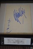 名古屋市公会堂で1957年にベルリン・フィルハーモニー管弦楽団を指揮したヘルベルト・フォン・カラヤンのサイン=名古屋市昭和区で2019年3月22日10時50分、山田泰生撮影