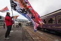 三陸鉄道リアス線が開通し、釜石からの記念列車を大漁旗で出迎える人たち=岩手県宮古市の三陸鉄道宮古駅で2019年3月23日午後、米田堅持撮影
