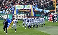 開会式で入場行進する筑陽学園の選手たち=阪神甲子園球場で2019年3月23日、小松雄介撮影