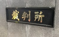 A court sign is seen at the location of the Tokyo District Court in the capital's Chiyoda Ward in this file photo taken on Nov. 29, 2018. (Mainichi)