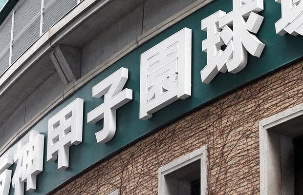 箱根 駅伝 中止