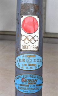 器具の脚には東京五輪のエンブレムが付いている=岐阜県郡上市で2019年3月13日11時12分、沼田亮撮影