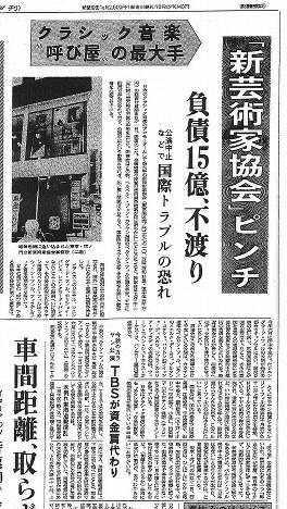 新芸術家協会の経営危機を報じた毎日新聞の記事(1981年8月1日付夕刊)