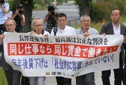 同一労働、同一賃金を巡り注目された長沢運輸訴訟では、一部手当の支給が認められた