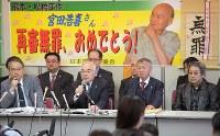 宮田浩喜さんの無罪判決を受け、記者会見する弁護団。右は宮田さんの次男賢浩さん=熊本市中央区で2019年3月28日午前11時2分、津村豊和撮影