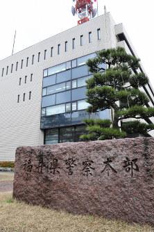 福井県警本部=福井市大手3で2019年2月20日、塚本恒撮影