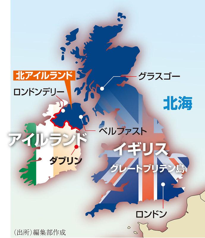 アイルランドと国境を接する北アイルランド