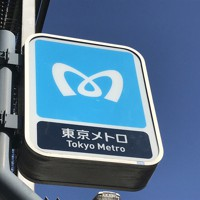 東京メトロの看板=東京都千代田区で2019年3月21日、曽根田和久撮影