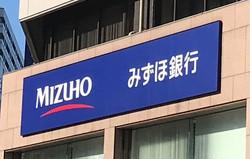 みずほ銀行の看板=東京都千代田区で2019年3月21日、曽根田和久撮影