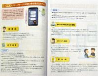 大津市が配布するネットいじめの対応マニュアル=成松秋穂撮影