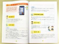 大津市が配布する教員向けのネットいじめの対応マニュアル=成松秋穂撮影