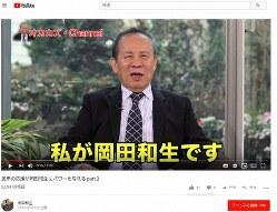 ユーチューブに登場した岡田和生氏