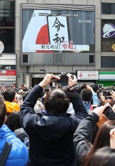発表された新元号を映し出す大型モニター=大阪市中央区で2019年4月1日午前11時41分、梅田麻衣子撮影