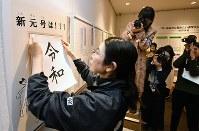 漢字ミュージアムに展示される新元号を記入したパネル=京都市東山区で2019年4月1日午後0時3分、川平愛撮影