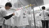 発表された新元号「令和」の字をプリントしたTシャツ=東京都渋谷区で2019年4月1日午後1時15分、藤井達也撮影