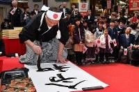 新元号「令和」の書き初めをする小寺信男さん=名古屋市中区で2019年4月1日午前11時52分、大西岳彦撮影