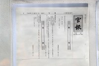 新元号を定めた政令が掲載された官報=東京都港区で2019年4月1日午後1時18分、梅村直承撮影