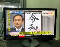 「最新消息(最新ニュース)」として、新元号発表のNHK生中継をリアルタイムで放映する台湾の大手テレビ局「TVBS」=台北市中山区で2019年4月1日午前10時41分、福岡静哉撮影