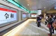 新元号「令和」が表示された地下街の大型ディスプレー=福岡市中央区で2019年4月1日午前11時47分、森園道子撮影