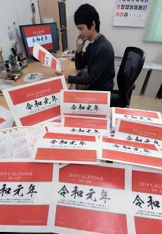 新しい元号が入ったカレンダーの製作を進める新日本カレンダーの従業員=大阪市東成区で2019年4月1日午前11時59分、平川義之撮影