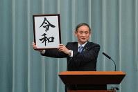 新元号を発表する菅義偉官房長官=首相官邸で2019年4月1日午前11時41分、長谷川直亮撮影