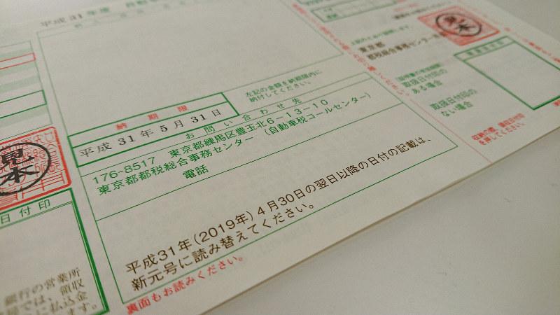 固定 資産 税 納付 期限
