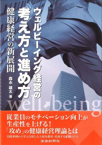 『ウェルビーイング経営の考え方と進め方 健康経営の新展開』