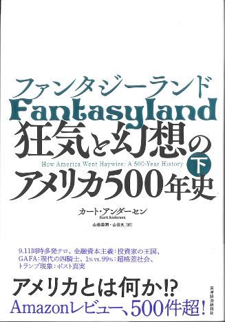 『ファンタジーランド 凶器と幻想のアメリカ500年史(上・下)』