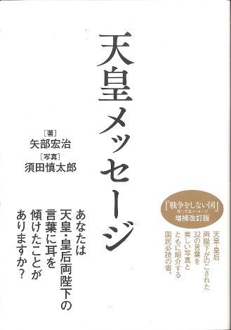 『天皇メッセージ』矢部宏治著、写真/須田慎太郎、小学館、1,000円)