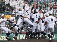 【習志野-東邦】優勝を決め喜び合う東邦の選手たち=阪神甲子園球場で2019年4月3日、幾島健太郎撮影
