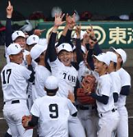 【習志野-東邦】優勝を決め喜び合う東邦の選手たち。中央は先発の石川=阪神甲子園球場で2019年4月3日、大西岳彦撮影