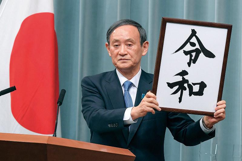 新元号を発表した菅義偉官房長官(首相官邸で4月1日)