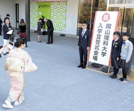 入学宣誓式に臨み、記念写真を写し合う新入生や保護者=愛媛県今治市いこいの丘の岡山理科大獣医学部で2019年4月3日、松倉展人撮影