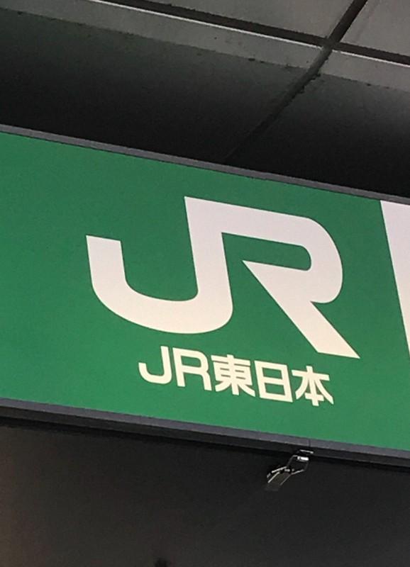 山手線工事で運転見合わせ 11月16日大崎-上野間で | 毎日新聞