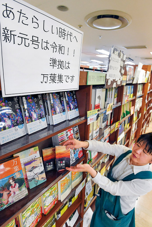 書店には新元号の典拠「万葉集」の特設コーナーも