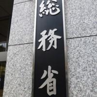 総務省=東京都千代田区霞が関で、根岸基弘撮影