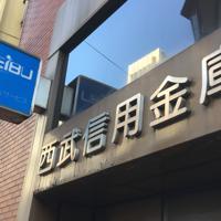 西武信用金庫の店舗=東京都中野区で