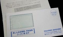 東京都世田谷区は3月末、対象者約5万3000人にクーポンを発送した=中村好見撮影