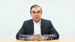 日産のカルロス・ゴーン前会長が自らの主張を述べた動画