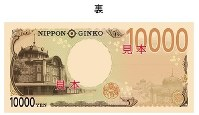 The back of the new 10,000 yen bill featuring the Tokyo Station building. (Image courtesy of the Ministry of Finance)