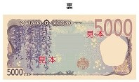 The back of the new 5,000 yen bill featuring wisteria. (Image courtesy of the Ministry of Finance)