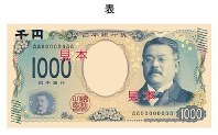 The face of the new 1,000 yen bill featuring physician and bacteriologist Shibasaburo Kitasato. (Image courtesy of the Ministry of Finance)