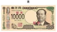 新しい1万円札のデザイン(表)、渋沢栄一の肖像=財務省提供