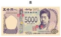新しい5000円札のデザイン(表)、津田梅子の肖像=財務省提供