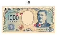 新しい1000円札のデザイン(表)、北里柴三郎の肖像=財務省提供