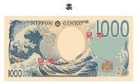 新しい1000円札のデザイン(裏)、葛飾北斎の富嶽三十六景「神奈川沖浪裏」=財務省提供
