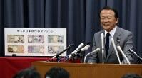 新紙幣を発表する麻生財務相=財務省で2019年4月9日午前9時21分、喜屋武真之介撮影