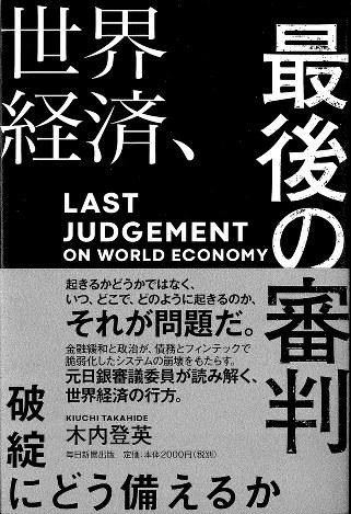 『世界経済、最後の審判 破綻にどう備えるか』
